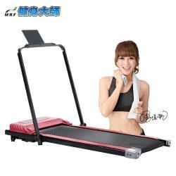 健身大師 超酷跑平板智能電動跑步機(扶手型)