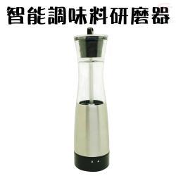 金德恩 智能料理電動調味料研磨器/全自動/半自動/調味料瓶/研磨罐
