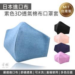 禾織。3D款成人素面可重複使用透氣純棉進口布口罩套(多色可選)