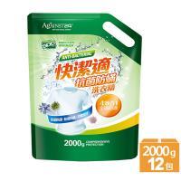 【快潔適】抗菌防螨洗衣精補充包2000g x12入