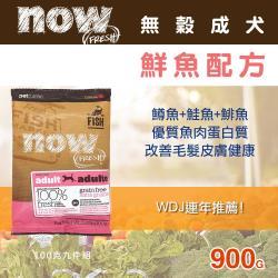 Now!  鮮魚無穀天然糧 成犬配方 100克九件優惠組