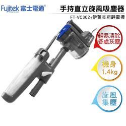 Fujitek富士電通手持直立旋風吸塵器FT-VC302 +伊萊克斯靜電撢