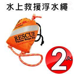 金德恩 台灣製造 2入水上救援浮水繩10M/拋繩器/漂浮繩/水域救援/泛舟/游泳