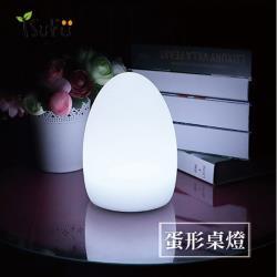 [舒福家居]LED七彩蛋形桌燈小夜燈臥室床頭檯燈
