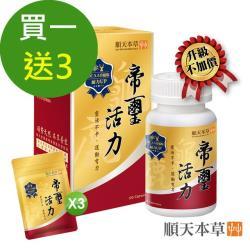 【順天本草】帝璽活力膠囊-BCAA升級版120顆 (120顆/瓶)