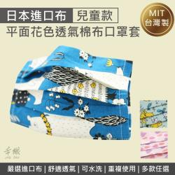 禾織。平面兒童款可重複使用透氣純棉進口布口罩套(多款可選)