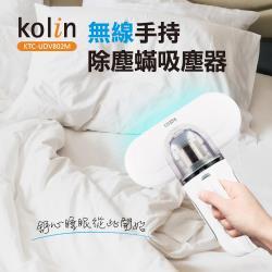 歌林Kolin 無線手持除塵蟎吸塵器KTC-UDV802M