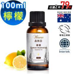 Warm 森林浴系列單方純精油100ml-檸檬