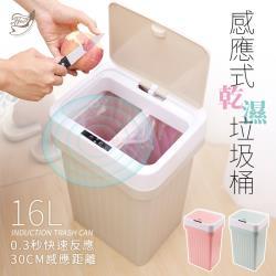 Effect 大容量16L感應式乾濕垃圾桶-3色可選
