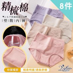 8件組【Dylce 黛歐絲】60支精梳棉高腰浮雕塑腹內褲(隨機)現貨+預購