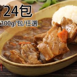 【一等鮮】懶人自煮料理包任選24包(300g/包〉
