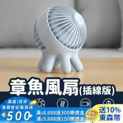 Ethne 章魚風扇/USB接線款 USB風扇隨身風扇