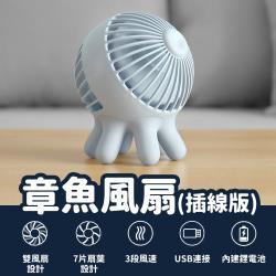 【Ethne】章魚風扇/USB接線款