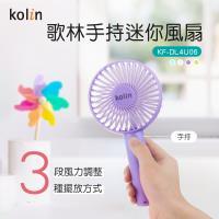Kolin歌林 USB充電手持迷你風扇KF-DL4U02(顏色任選)