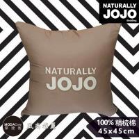 NATURALLY JOJO 摩達客推薦-都會風尚素色精梳棉卡其抱枕(含枕心)