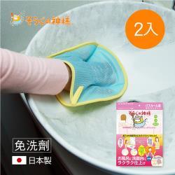 日本神樣 掃除之神 日製免洗劑浴室專用除垢極細纖維清潔手套-2入