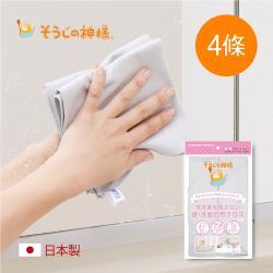 日本神樣 掃除之神 日製水過無痕洗手台/浴鏡專用除垢極細纖維清潔布-4條入