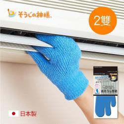 日本神樣 掃除之神 日製萬用縫隙用無死角極細纖維清潔手套-2雙入