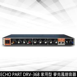 ECHO PART DRV-368(家用型 麥克風迴音器)