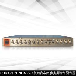 ECHO PART 286A PRO 雙迴音系統 麥克風迴音 混音器