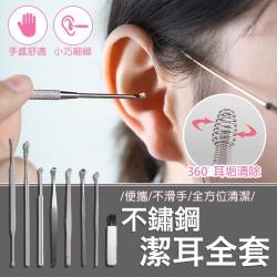 不鏽鋼潔耳工具8件套