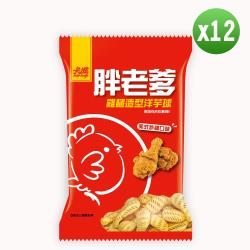 卡滋x胖老爹雞腿造型洋芋球12包(75g/包)