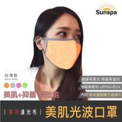 【SUN SPA】真 專利光能布 銀離子抑菌片+濾光口罩 (UPF50+抗UV防紫外線遮陽防曬頭套面罩涼感輕薄)