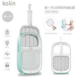 Kolin 歌林新一代USB兩用捕蚊器KEM-LNM56