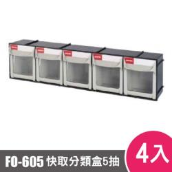 樹德SHUTER 5抽 快取分類盒 FO-605 4入