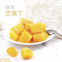 【莓果工坊】新鮮冷凍芒果丁 (台灣愛文)