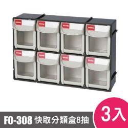 樹德SHUTER 8抽 快取分類盒 FO-308 3入