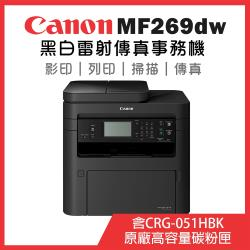 (超值組)Canon imageCLASS MF269dw 黑白雷射傳真事務機+CRG-051H 原廠高容量黑色碳粉匣