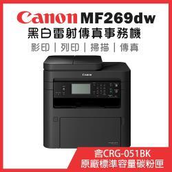 (超值組)Canon imageCLASS MF269dw 黑白雷射傳真事務機+CRG-051 原廠黑色碳粉匣