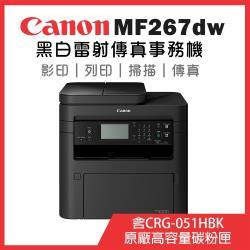 (超值組)Canon imageCLASS MF267dw黑白雷射傳真事務機+CRG-051H 原廠高容量黑色碳粉匣