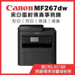 (超值組)Canon imageCLASS MF267dw 黑白雷射傳真事務機+CRG-051 原廠黑色碳粉匣