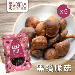 【高宏】熱銷休閒零嘴系列-黑鑽脆菇(香菇酥)(70g/袋,5袋入)