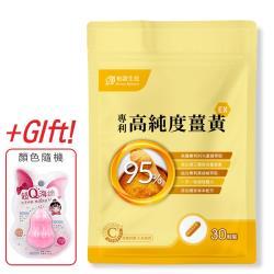 柏諦生技 專利高純度薑黃EX (30粒/包)贈海綿蛋一個顏色隨機