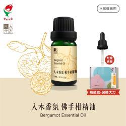 花艸入木 入木香氛擴香精油─佛手柑(EO-BM10) 水氧機專用10ml