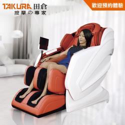 [TAKURA 田倉] LS極致尊爵按摩椅 760【歡迎預約體驗】
