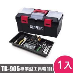 樹德SHUTER 11L專業型工具箱 TB-905 1入