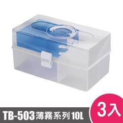 樹德SHUTER 薄霧系列10L手提箱TB-503 3入