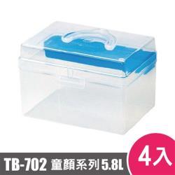樹德SHUTER 童顏系列5.8L手提箱TB-702 4入