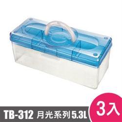 樹德SHUTER 月光系列5.3L手提箱TB-312 3入