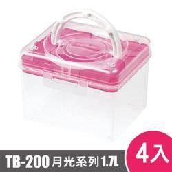 樹德SHUTER 月光系列1.7L手提箱TB-200 4入