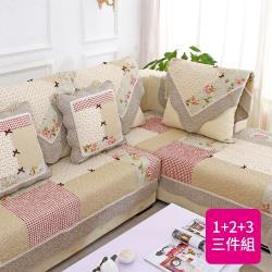 卡其花卉蝴蝶結純棉防滑沙發墊-1+2+3(三件組)