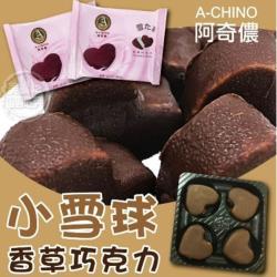 【阿奇儂】香草巧克力小雪球X30包
