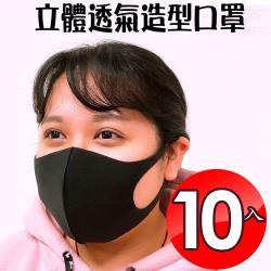 金德恩 台灣製造 10入潮流立體防塵透氣造型口罩/可水洗/防護/口沫