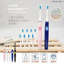 日本PRO SONIC ACE 超音波電動牙刷(贈替換刷頭X8+刷頭蓋x1)