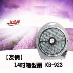 友情 14吋手提涼風箱型扇/電風扇/電扇 KB-923