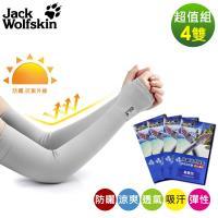 Jack Wolfskin   親膚抗UV防曬袖套(灰)-4雙組